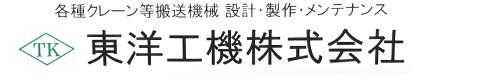 東洋工機株式会社